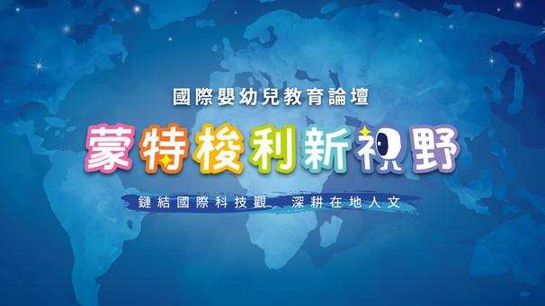 掌握全球蒙特梭利新趨勢:2019國際嬰幼兒教育論壇《蒙特梭利新視野》9月21日將於台北盛大展開