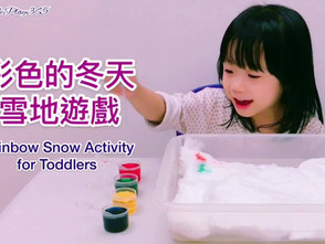 彩色的冬天雪地遊戲 - 幼兒早教