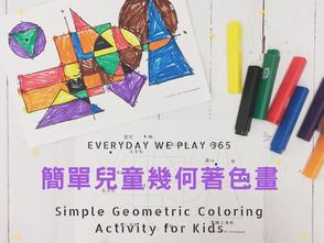 簡單兒童幾何著色畫 - 幼兒數學 / 藝術