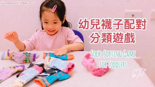 幼兒襪子配對分類遊戲 - 幼兒早教/數學