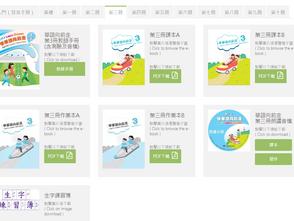 住國外增進孩子中文能力的妙方:僑委會《學華語向前走》免費線上教材