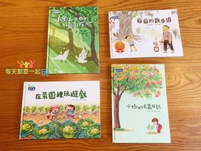 適合台灣親子旅遊 邊走邊讀在地生態x人文的《小康軒原創台灣在地生態繪本套組》
