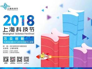 2018上海科技節5月19日即將展開 現場免費體驗1000多個酷炫科普活動