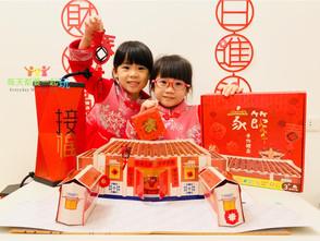 最富台灣味的好玩高質感新年立體剪貼書《FUN II 兒童家節手作禮盒》 鼓勵親子過有故事的年
