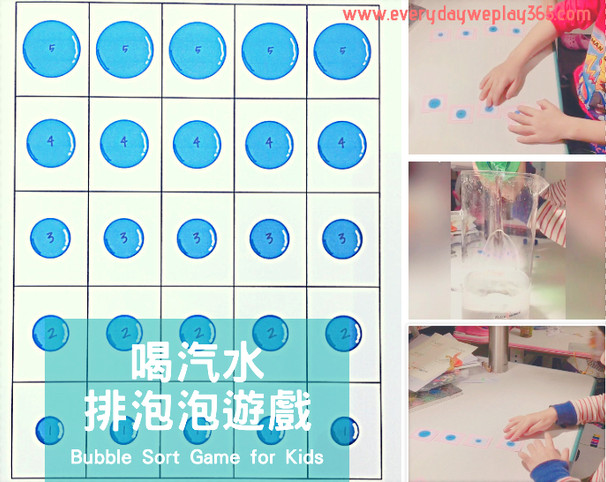 喝汽水排泡泡遊戲 - 幼兒程式概念(排序/Sorting)
