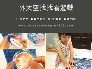外太空找找看遊戲 - 幼兒科學(天文)