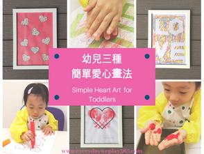 幼兒三種簡單愛心畫法 - 幼兒藝術