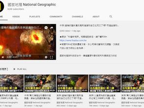 免費資源:科技部與國家地理頻道合作《科普新視界》每周免付費最新科學全片線上看