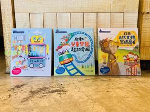 【繪本類】用童話帶孩子讀懂資訊科學!超強韓國雙寶媽x電腦工程師x科技教育老師 =《程式冒險王國》