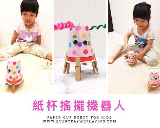 紙杯搖擺機器人 - 幼兒工程