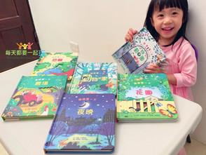 暢銷幼兒界的明星遊戲書:英國Usborne《Peep Inside 偷偷看一下翻翻書》&《1000張貼紙書》獨家精選中文版