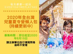【爸媽年度必讀!】2020 全台灣兒童夏令營懶人包 (募集至6月15日止,歡迎課程單位持續提供資料)