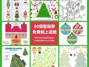 聖誕節好好玩!英美法西葡荷80個聖誕節免費紙上遊戲大集合!