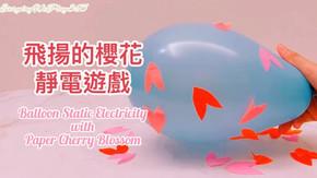 飛揚的櫻花靜電遊戲 - 幼兒科學 (電學)