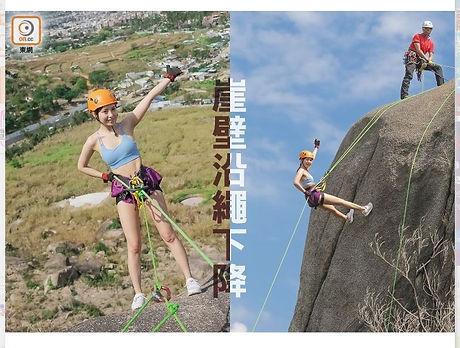 東方日報介紹沿繩下降課程,專家教玩崖壁沿繩下降 刺激極速落山
