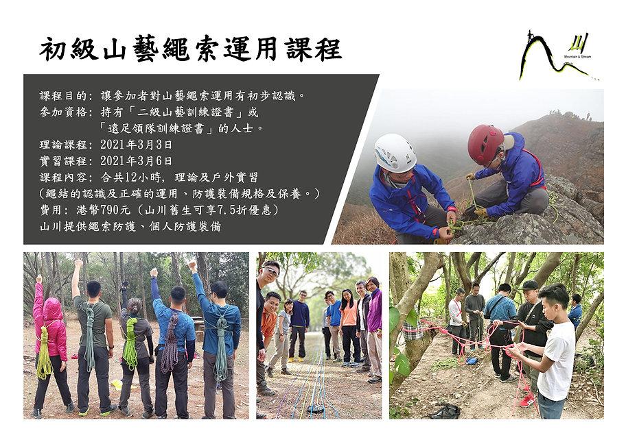 山藝初級繩索運用訓練課程-意大利半結-山藝繩索.jpg