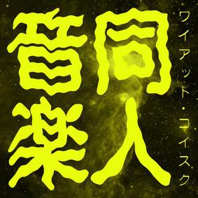 Dōjin Ongaku