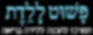 logo-pashut-new-Website-1.png
