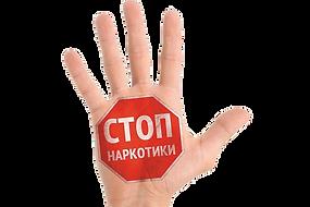 1552206926-stolica-s-su-Stop_narkotiki-9