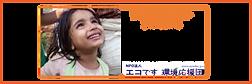 ナノダックス様 夢プロジェクト(360×120).png