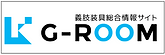 GーROOMバナー.png