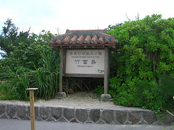 平成26年石垣島への研修旅行5