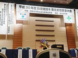 平成30年鉄建建設安全大会3