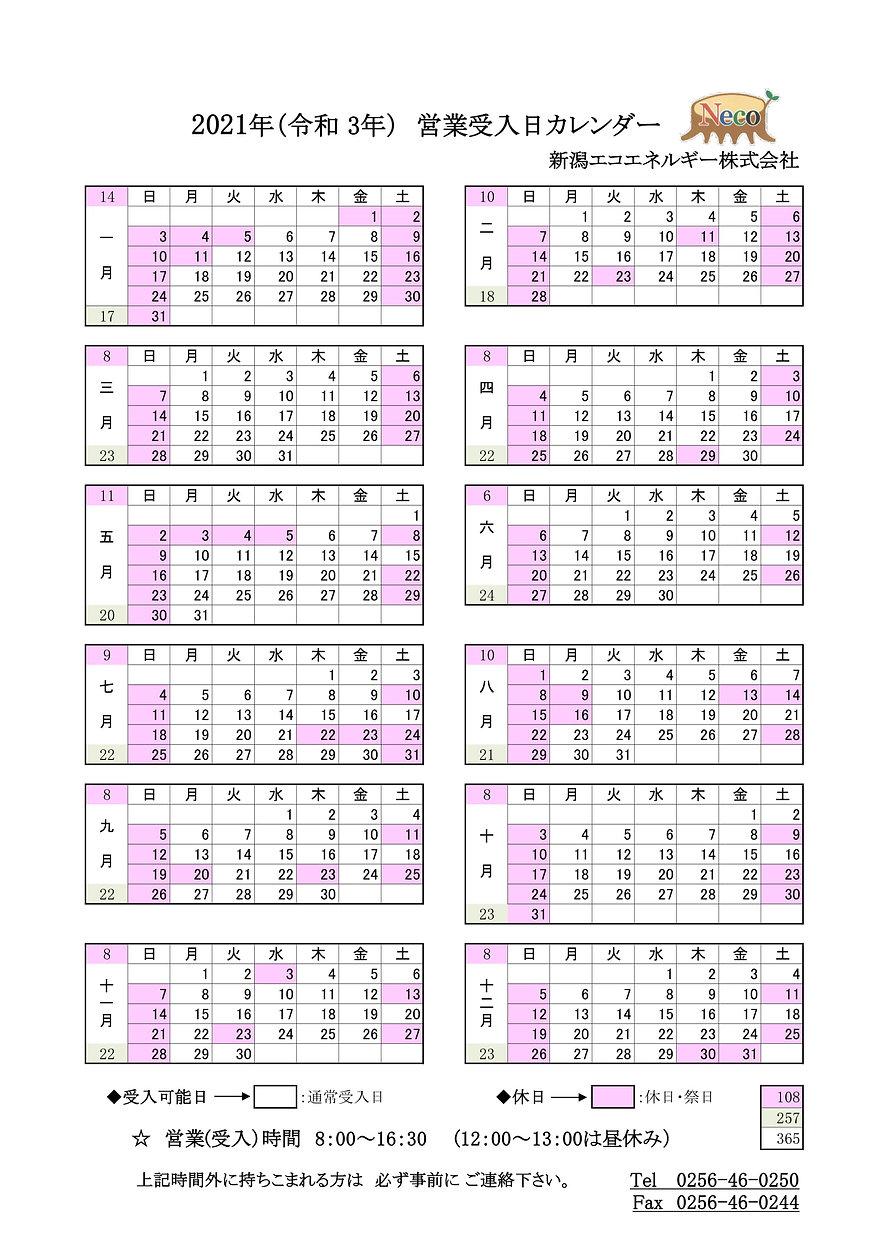 2021年間営業カレンダー