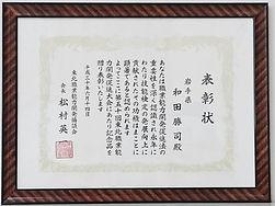 平成30年東北職業能力開発協議会2