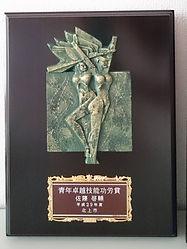 平成30年北上市青年卓越技能功労賞3
