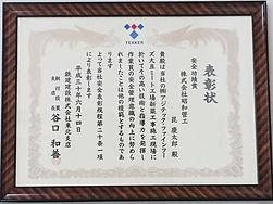平成30年鉄建建設安全大会2