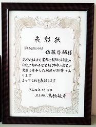 平成30年北上市青年卓越技能功労賞2