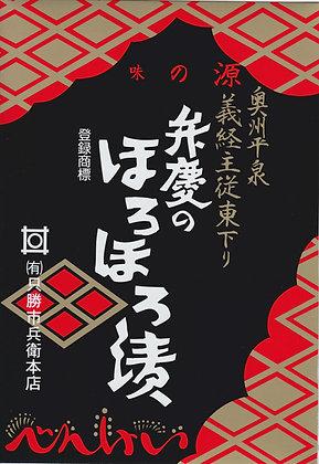 弁慶のほろほろ漬 化粧箱入り(450g)