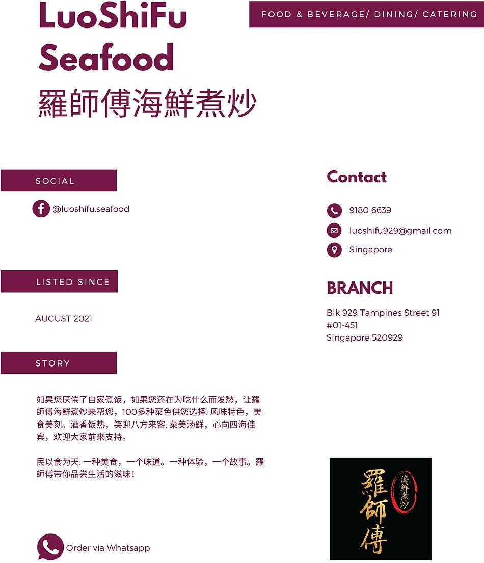 luoshifu seafood.png
