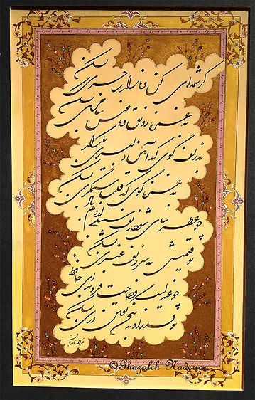 Calligraphy C.jpg