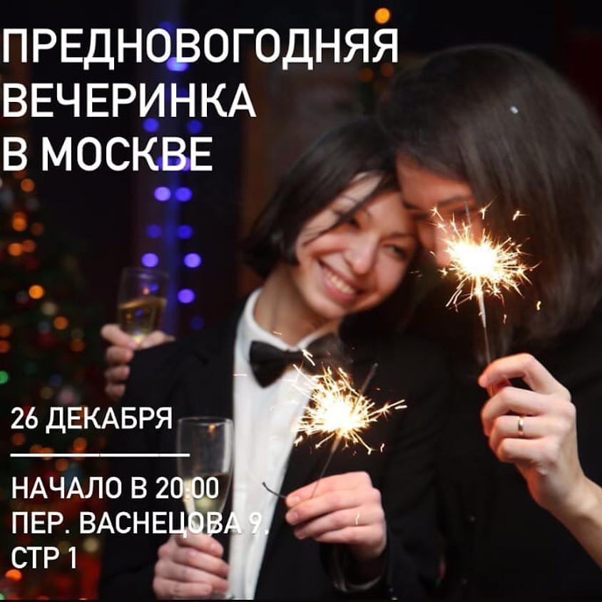 ПРЕДНОВОГОДНЯЯ ВЕЧЕРИНКА в Москве!