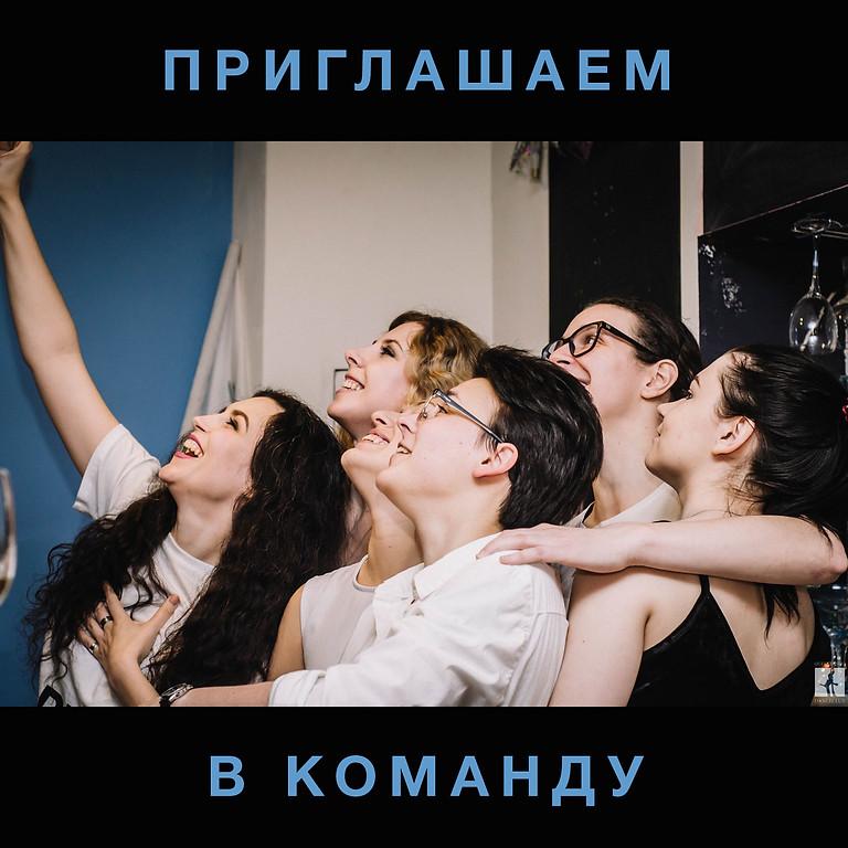 QUEER DANCE CLUB ПРИГЛАШАЕТ В КОМАНДУ!