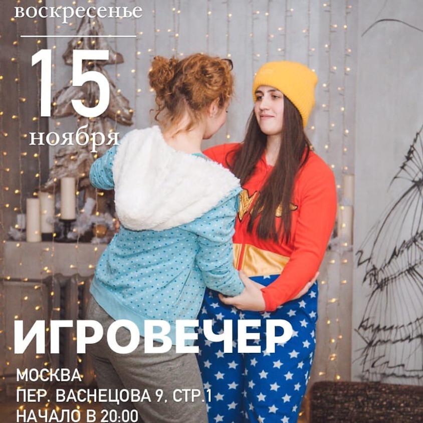 ИГРОВЕЧЕР в Москве в это воскресенье