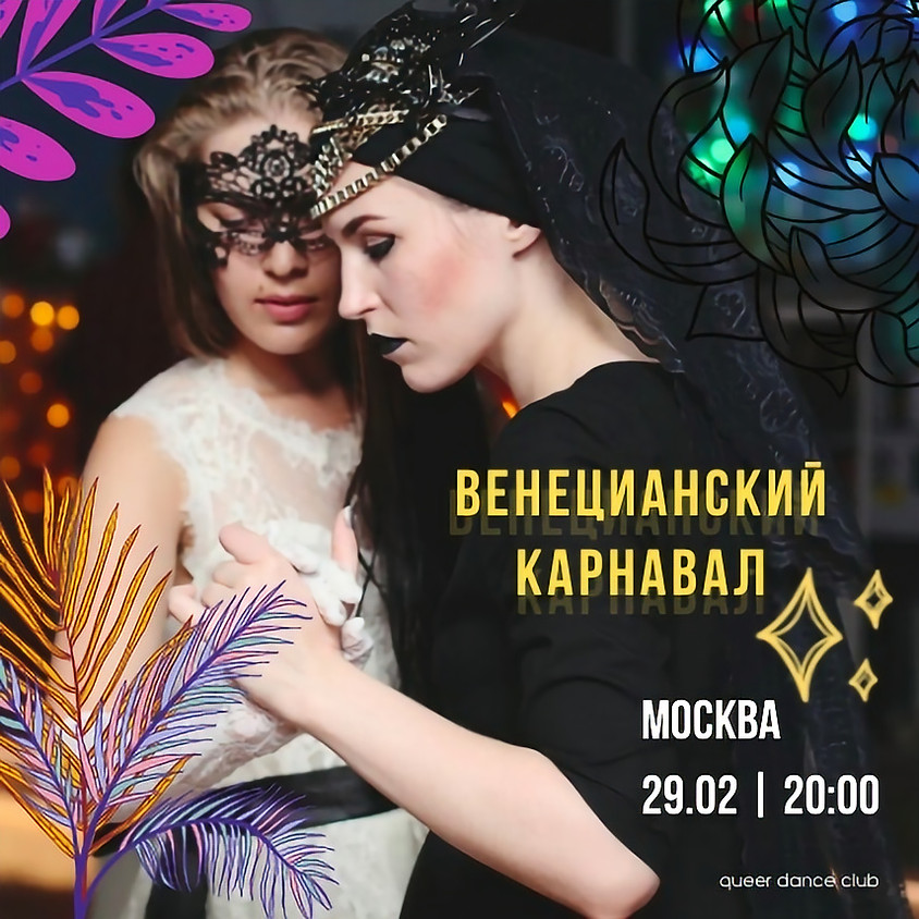 ВЕНЕЦИАНСКИЙ КАРНАВАЛ В МОСКВЕ