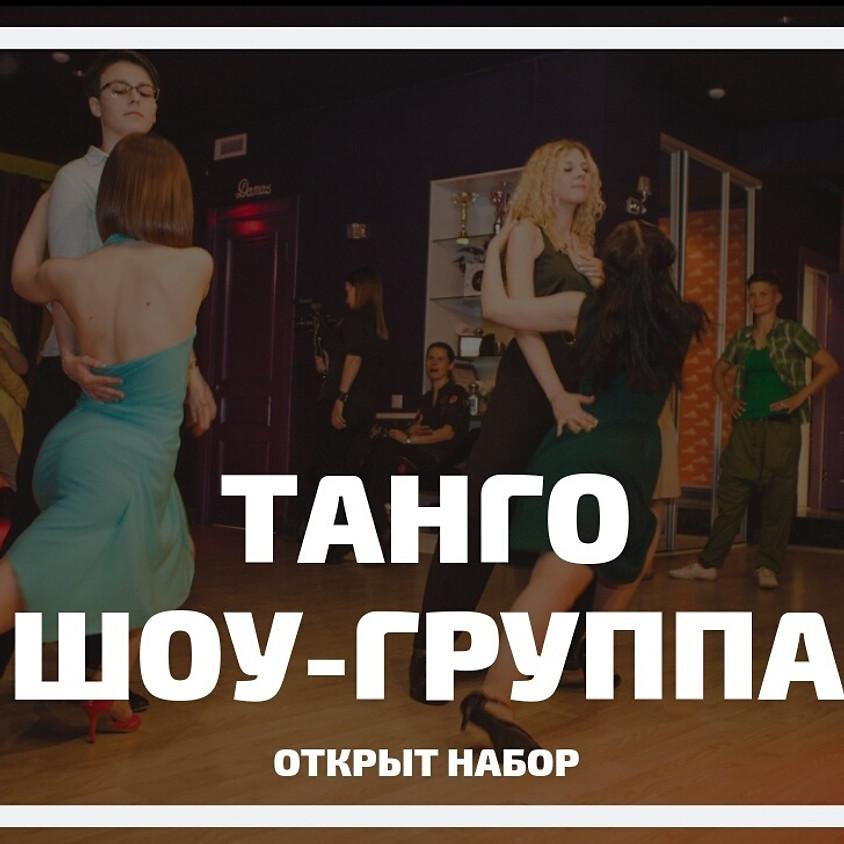ТАНГО ШОУ-ГРУППА - ОТКРЫТ НАБОР в Санкт-Петербурге ! :)