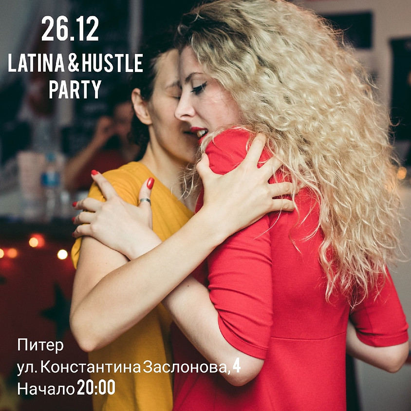 LATINA & HUSTLE PARTY в эту субботу в Питере