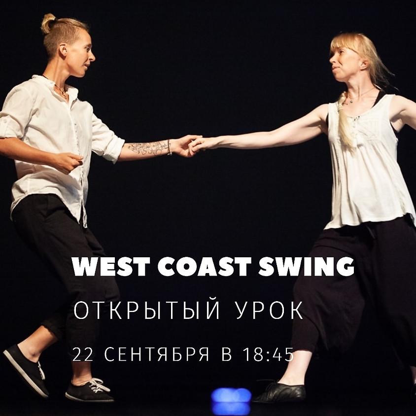 WEST COAST SWING в МОСКВЕ!