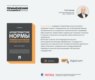 Новая монография профессора Кочои С.М.