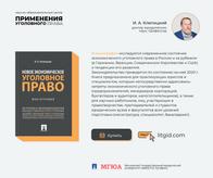 """""""Новое экономическое уголовное право"""" новая монография профессора И.А. Клепицкого"""