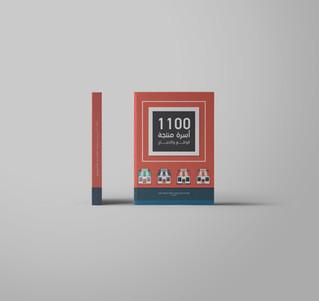 1100family_A5-Hardcover-Book-Vol-4.jpg