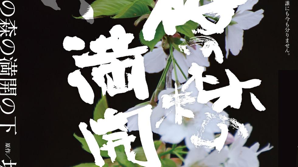 【終了】オンライン朗読劇「桜の森の満開の下」シアターTACOGURA#20
