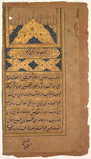 Illuminated Xavier page with bismillah.j
