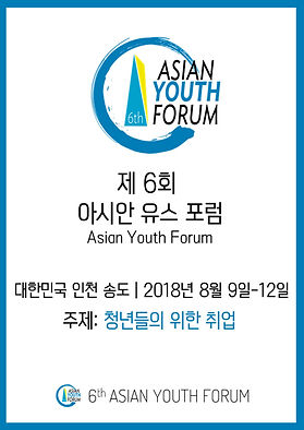 Asian Youth Forum 2018