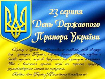 23 серпня - День Державного Прапора України
