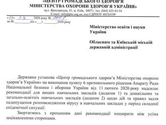 Застереження Міністерства охорони здоров'я України